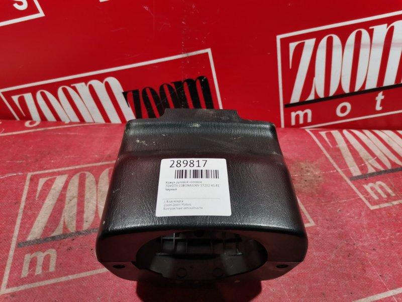 Кожух рулевой колонки Toyota Corona Exiv ST202 4S-FE 1993 черный