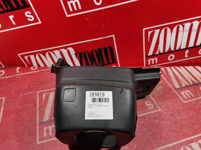 Кожух рулевой колонки Honda Cr-V RD1 B20B 1996 черный