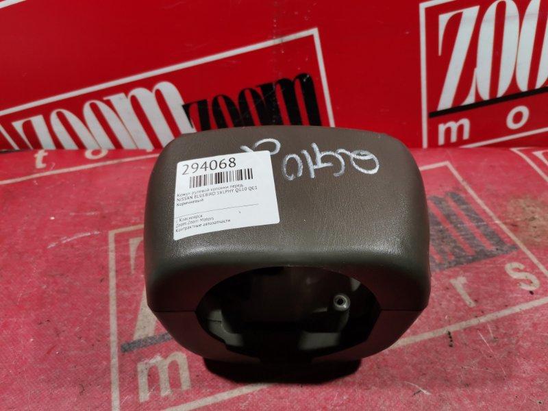 Кожух рулевой колонки Nissan Bluebird Sylphy QG10 QG18DE 2000 передний коричневый