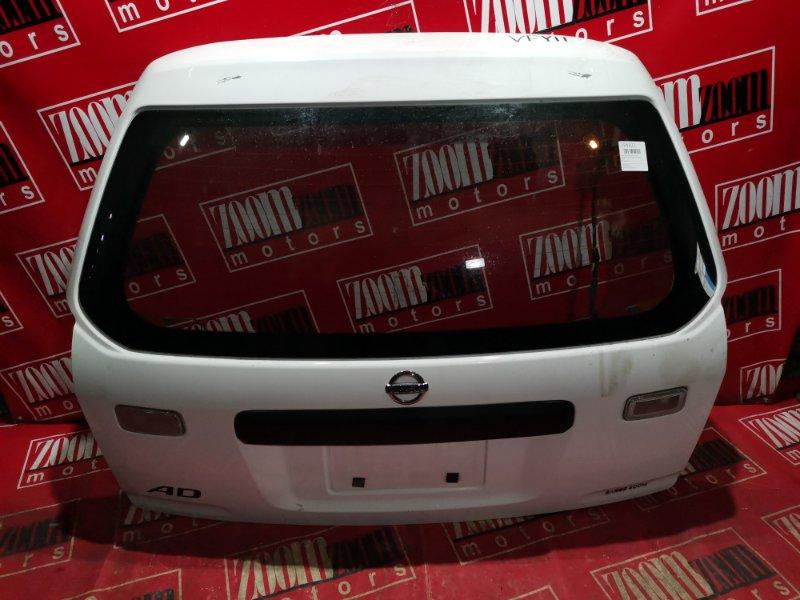 Дверь задняя багажника Nissan Ad WFY11 QG15DE 1998 задняя белый