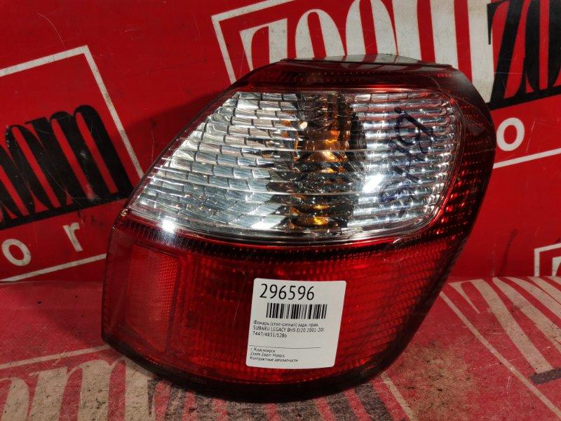 Фонарь (стоп-сигнал) Subaru Legacy BH5 EJ20 2001 задний правый 7447/4835/1286