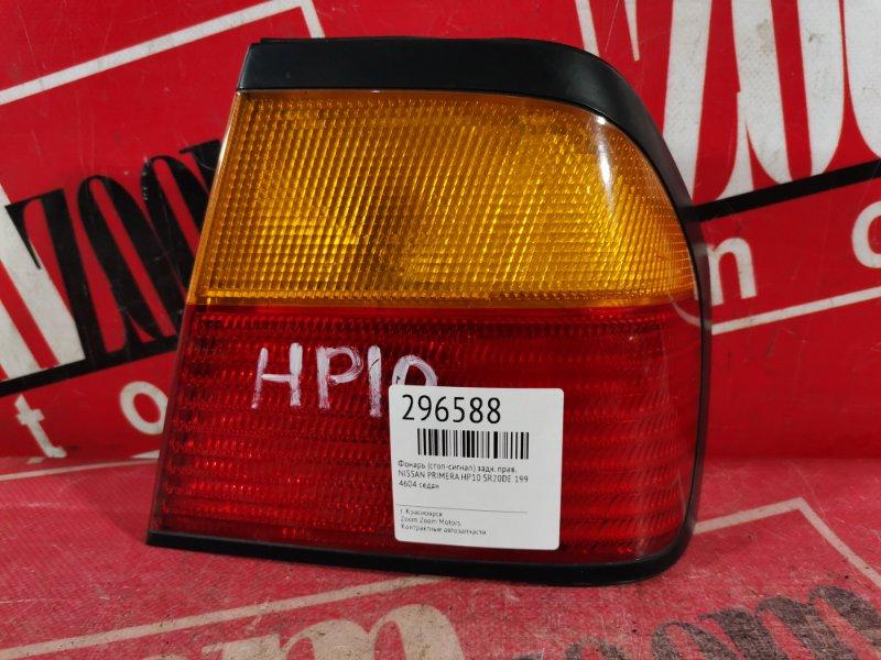 Фонарь (стоп-сигнал) Nissan Primera HP10 SR20DE 1991 задний правый 4604