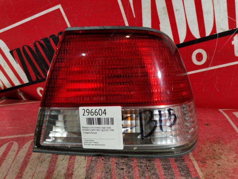 Фонарь (стоп-сигнал) Nissan Sunny FB15 QG15DE 1998 задний правый