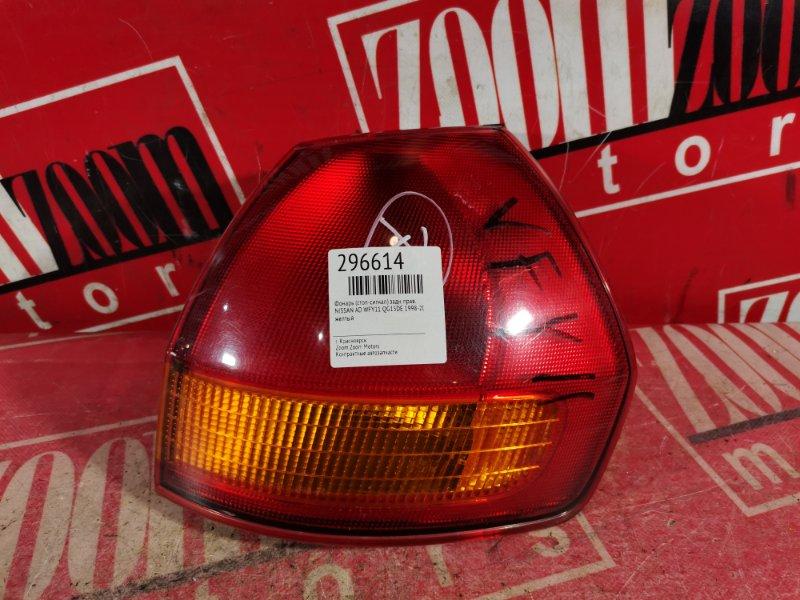 Фонарь (стоп-сигнал) Nissan Ad WFY11 QG15DE 1998 задний правый
