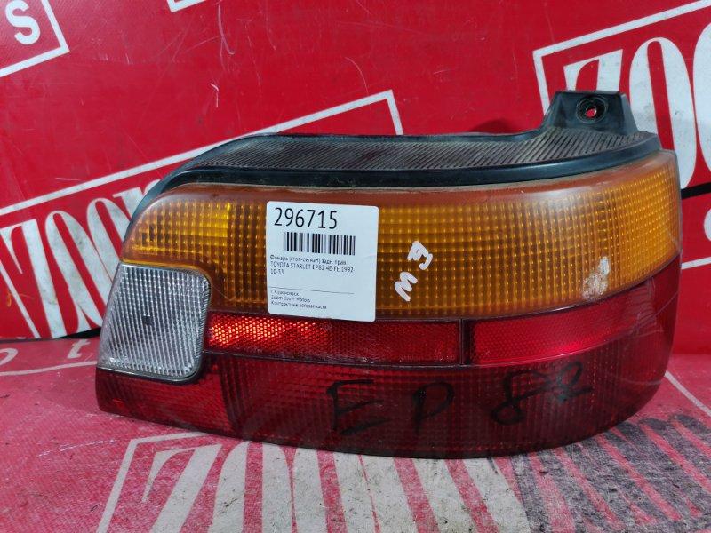 Фонарь (стоп-сигнал) Toyota Starlet EP82 4E-FE 1992 задний правый 10-53