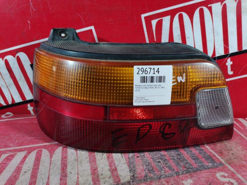 Фонарь (стоп-сигнал) Toyota Starlet EP82 4E-FE 1992 задний левый 10-53