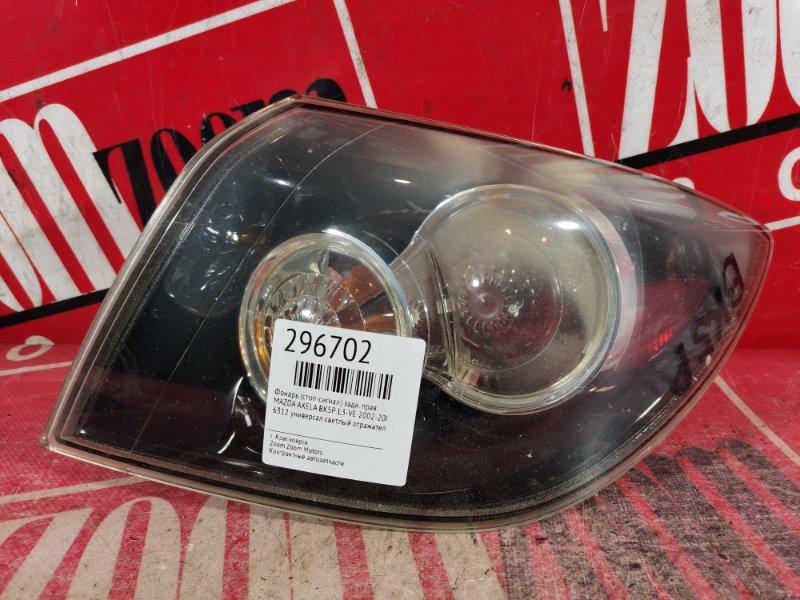 Фонарь (стоп-сигнал) Mazda Axela BK5P L3-VE 2002 задний правый 6312