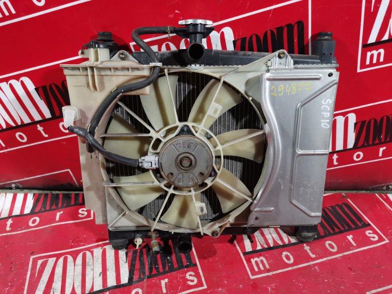 Радиатор двигателя Toyota Vitz SCP10 1SZ-FE 1999