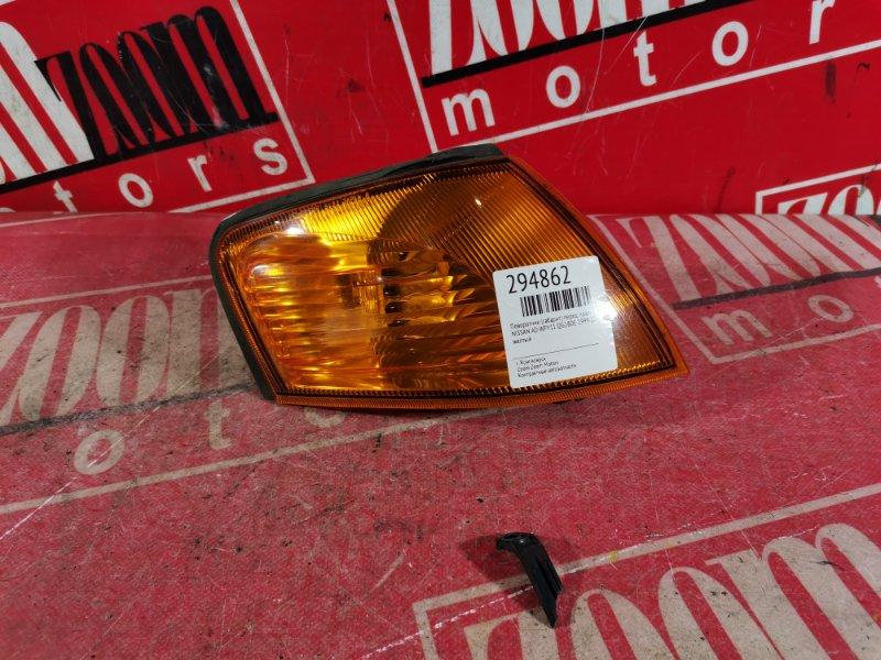 Поворотник (габарит) Nissan Ad WFY11 QG18DE 1999 передний правый