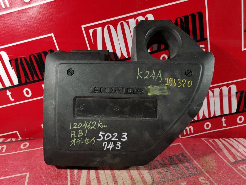 Крышка на двигатель декоративная Honda Odyssey RB1 K20A 2003