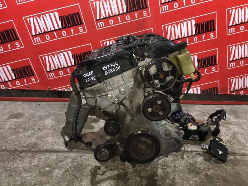 Двигатель Mazda Atenza GGEP LF-VE 2002 868436