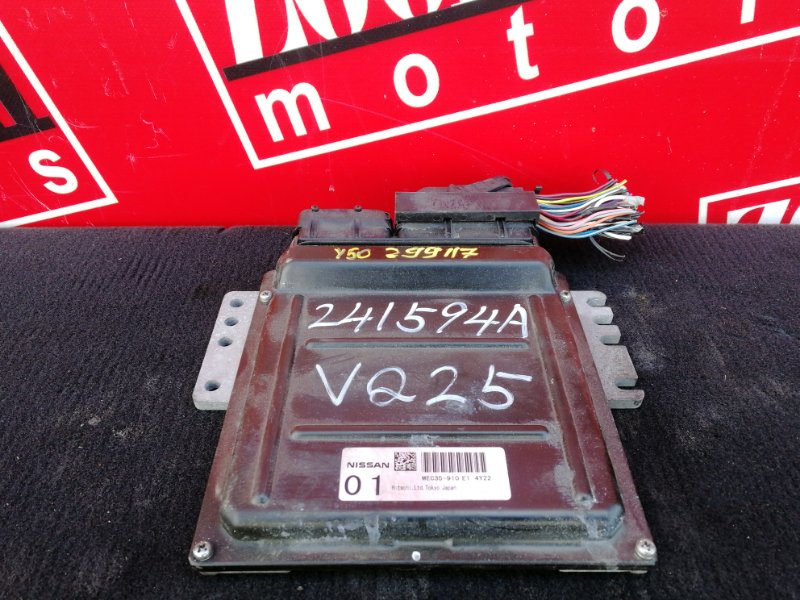 Компьютер (блок управления) Nissan Fuga Y50 VQ25DE 2004 MEC35-910E14Y22