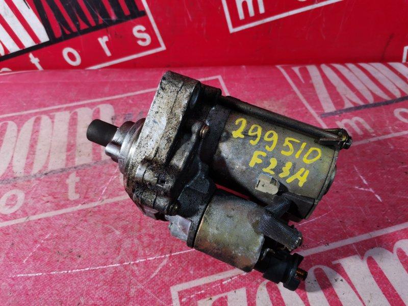 Стартер Honda Accord CF6 F23A 1997
