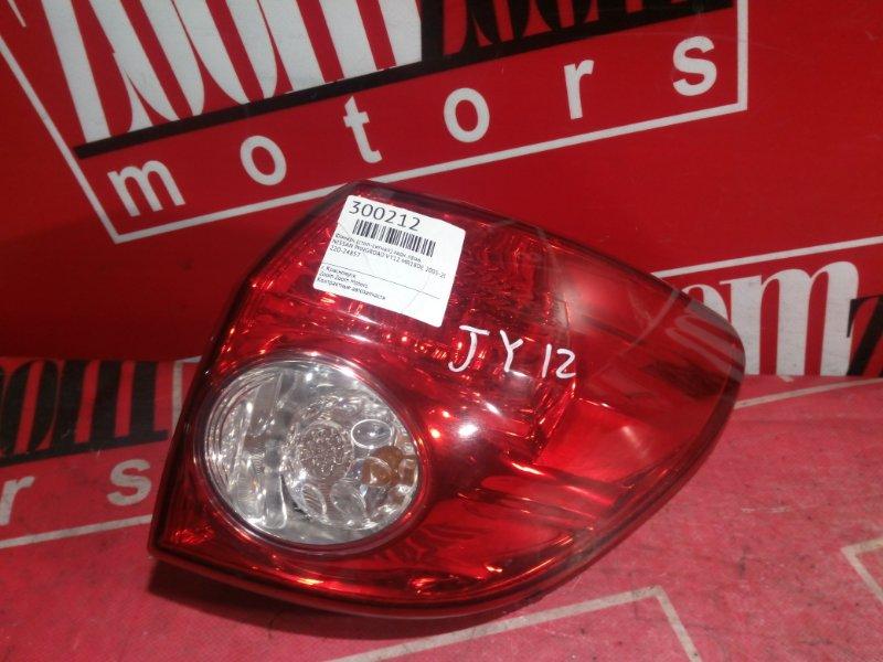 Фонарь (стоп-сигнал) Nissan Wingroad VY12 MR18DE 2005 задний правый 220-24857