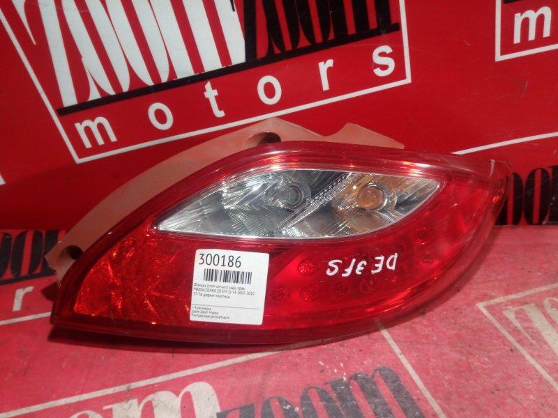 Фонарь (стоп-сигнал) Mazda Demio DE3FS ZJ-VE 2007 задний правый 57-76
