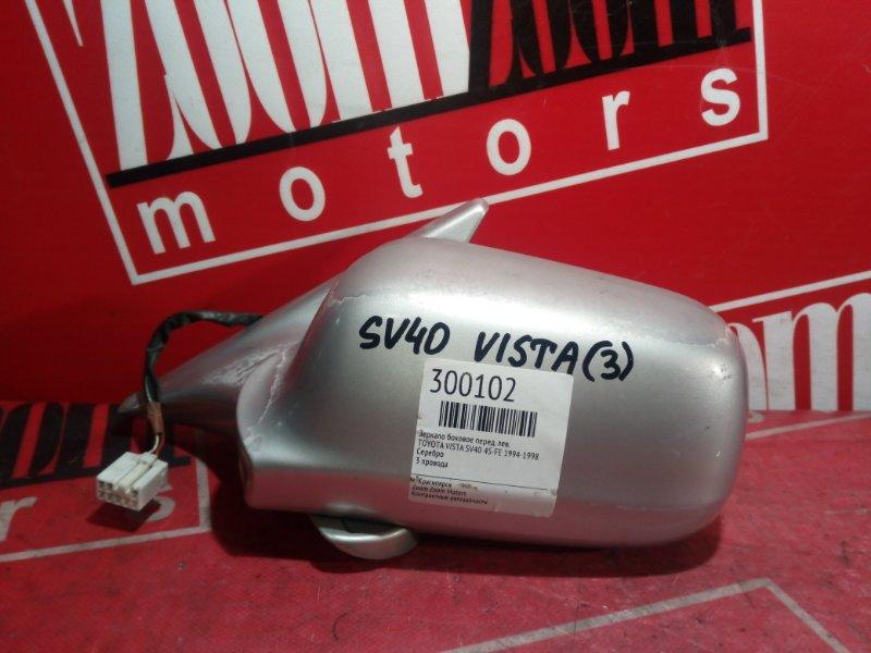 Зеркало боковое Toyota Vista SV40 4S-FE 1994 переднее левое серебро