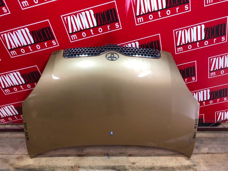 Капот Toyota Vitz SCP10 1SZ-FE 1999 коричневый