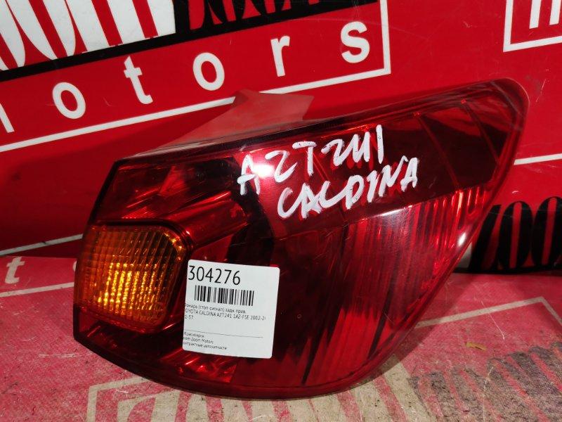 Фонарь (стоп-сигнал) Toyota Caldina AZT241 1AZ-FSE 2002 задний правый 21-57