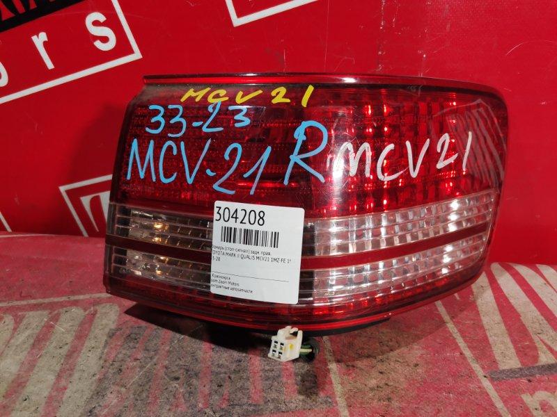 Фонарь (стоп-сигнал) Toyota Mark Ii Qualis MCV21 1MZ-FE 1997 задний правый 33-28