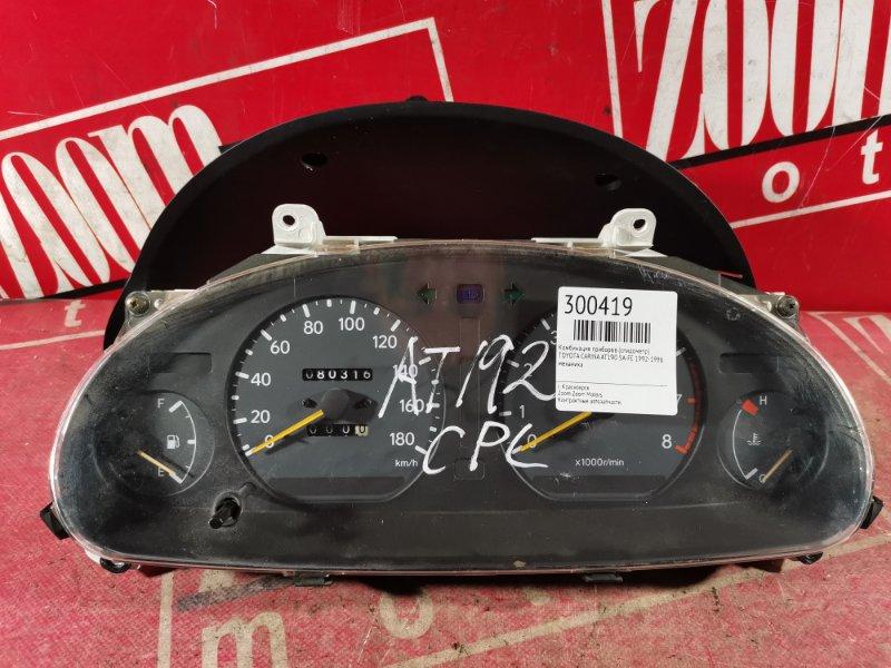 Комбинация приборов (спидометр) Toyota Carina AT190 5A-FE 1992