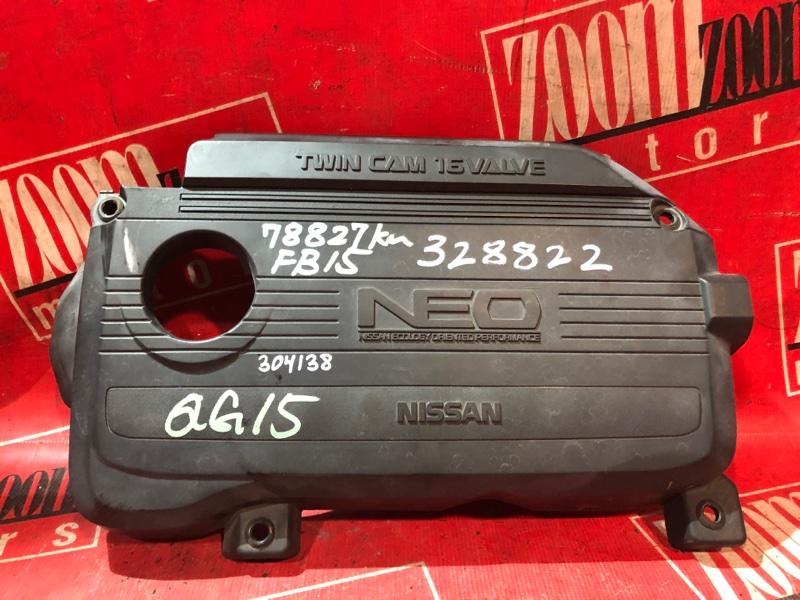 Крышка на двигатель декоративная Nissan Sunny FB15 QG15DE 1998