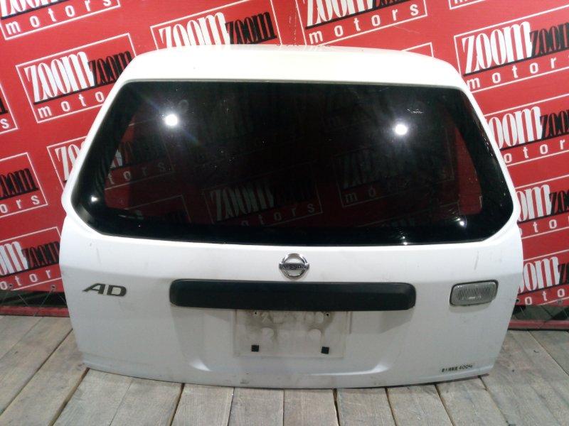 Дверь задняя багажника Nissan Ad Y11 QG13DE 1999 задняя белый