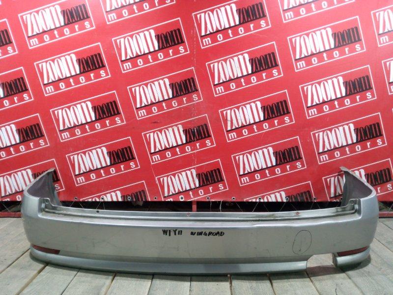 Бампер Nissan Wingroad WFY11 QG15DE 2002 задний серебро