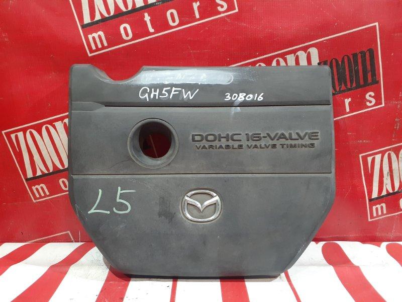Крышка на двигатель декоративная Mazda Atenza GH5FW L5-VE 2008 передняя