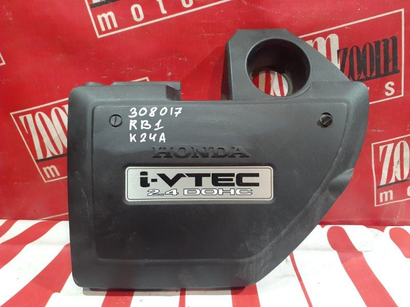 Крышка на двигатель декоративная Honda Odyssey RB1 K24A 2003 передняя