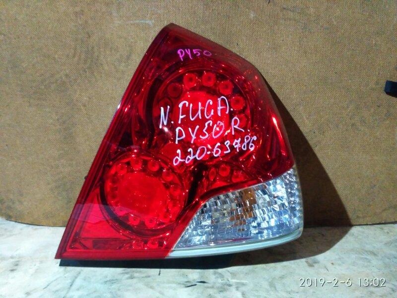 Фонарь стоп-сигнала Nissan Fuga PY50 правый