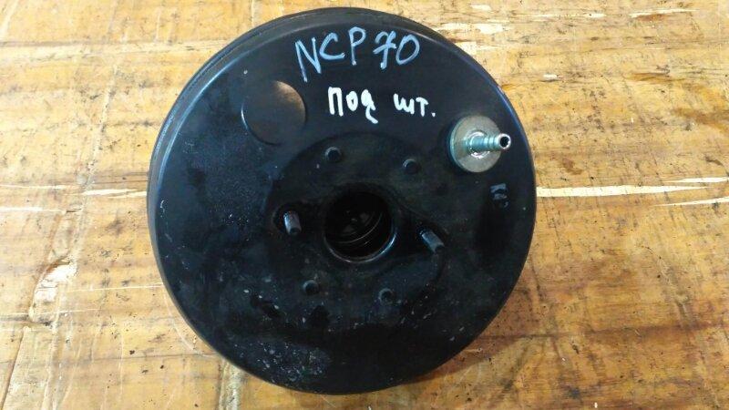 Вакуумный усилитель тормоза и сцепления Toyota Will Cypha NCP70 2NZ-FE 2003