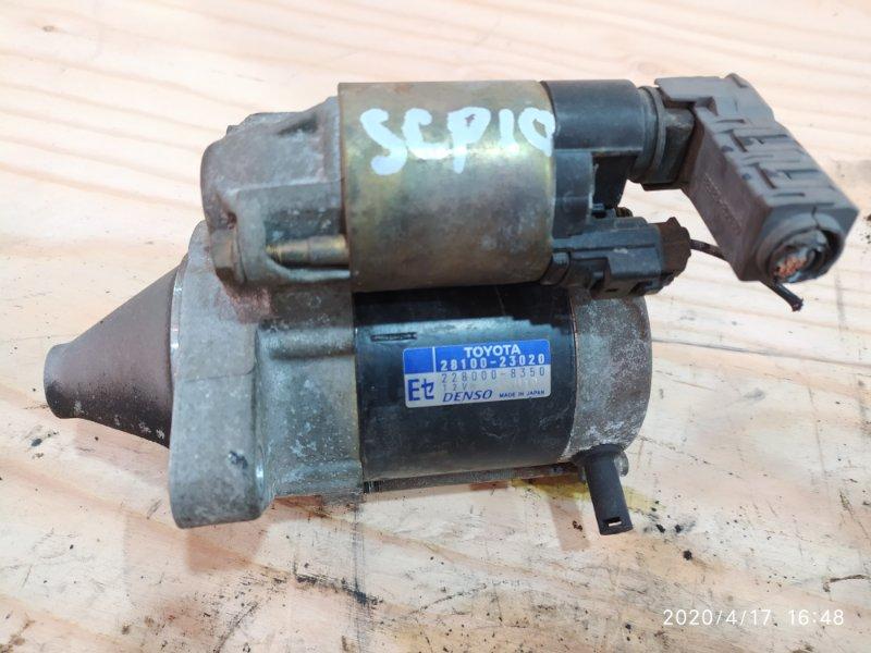 Стартер Toyota Vitz SCP10 1SZ-FE 1999