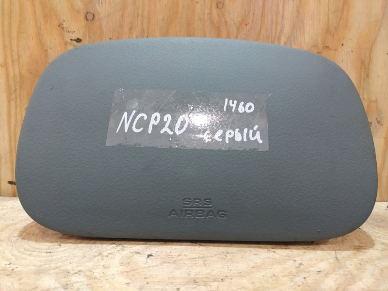Аирбаг Toyota Funcargo NCP20 2NZ-FE 2001