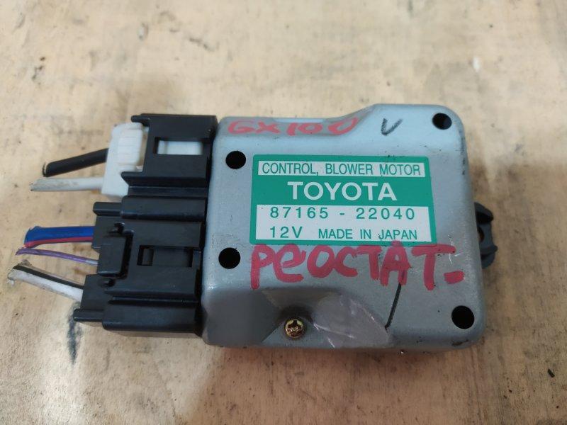 Реостат печки Toyota Mark Ii GX100 1G-FE 1999