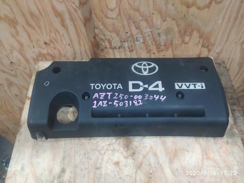Крышка на двигатель декоративная Toyota Avensis AZT250 1AZ-FSE 2005