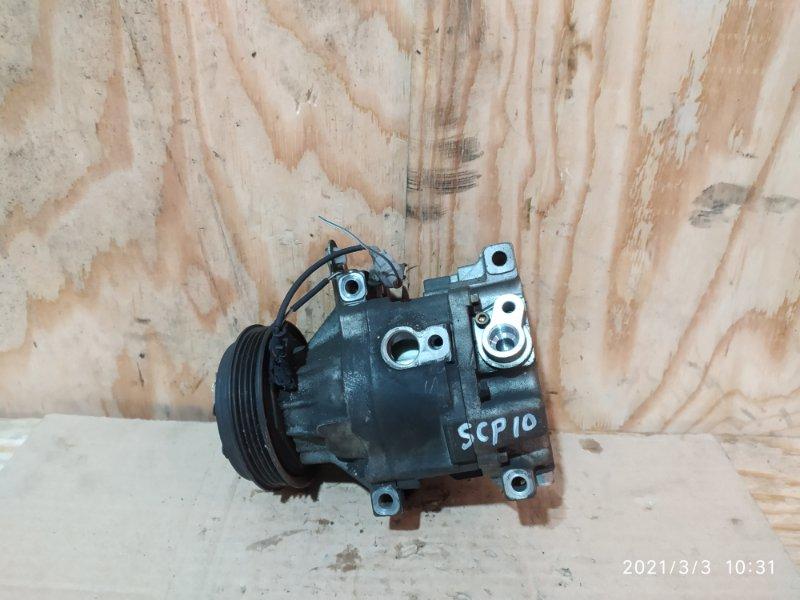 Компрессор кондиционера Toyota Vitz SCP10 1SZ-FE 1999