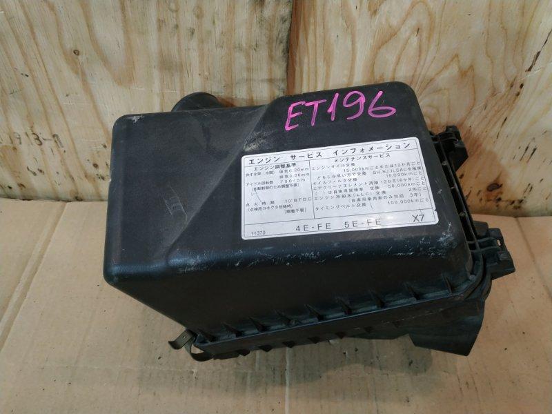 Корпус воздушного фильтра Toyota Caldina ET196V 5E-FE 1999