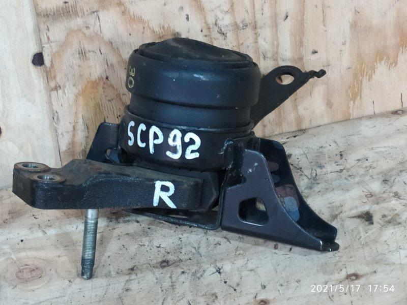 Подушка двигателя Toyota Belta SCP92 2SZ-FE 2006 правая