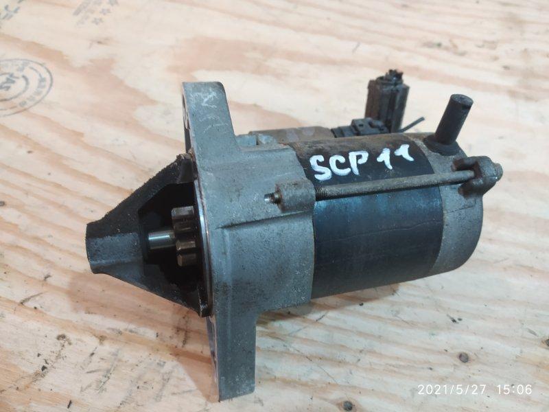 Стартер Toyota Platz SCP11 1SZ-FE 2000