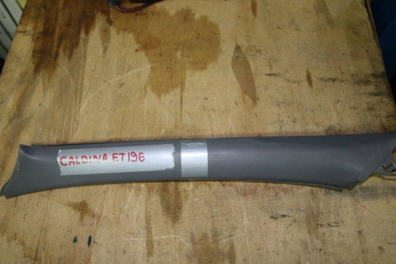 Панель стойки кузова Toyota Caldina ET196 5E-FE 1999 передний Цена указана за 1 шт, продаются (б/у)
