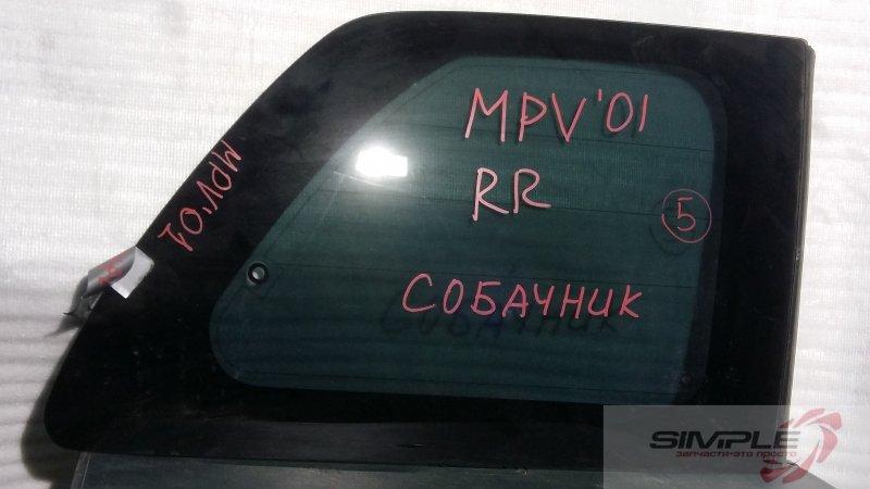 Стекло собачника Mazda Mpv LW3W L3 2001 правое GRN, 5 (б/у)