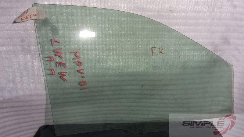 Стекло боковое Mazda Mpv LW3W L3 2001 переднее правое (б/у)