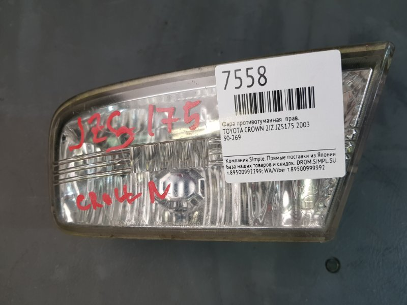 Фара противотуманная Toyota Crown JZS175 2JZ 2003 правая 30-269 (б/у)