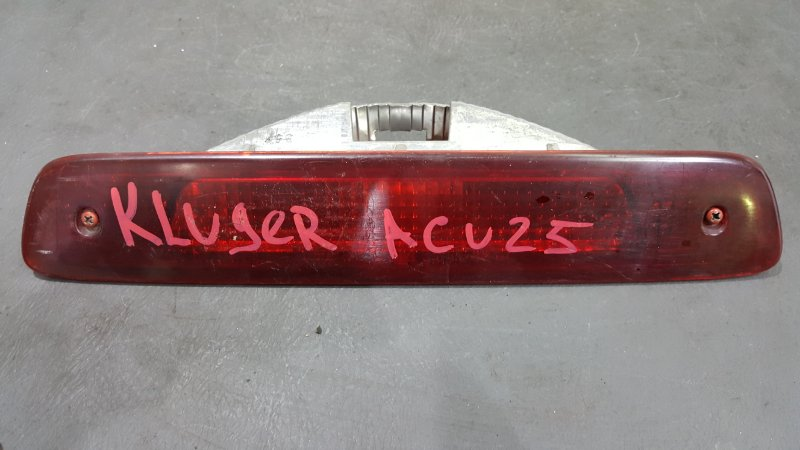 Повторитель стоп-сигнала Toyota Kluger ACU25 2003 (б/у)