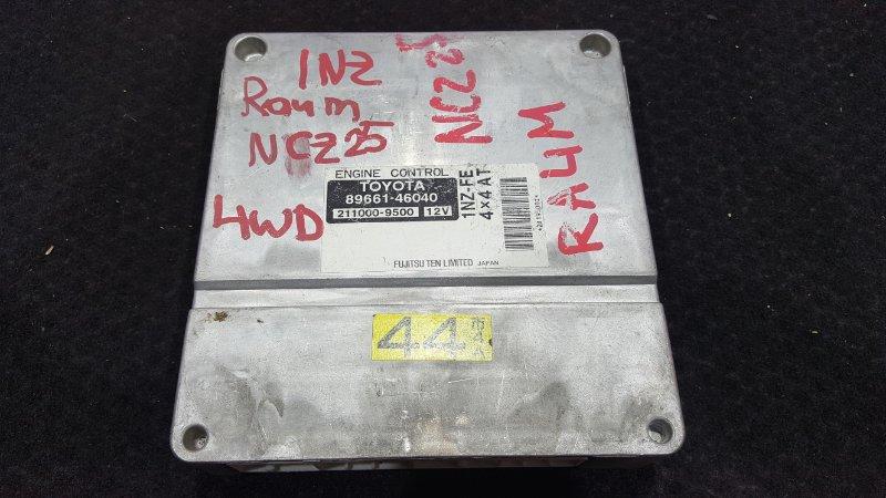 Блок управления двс Toyota Raum NCZ25 1NZ 3 ящик (б/у)