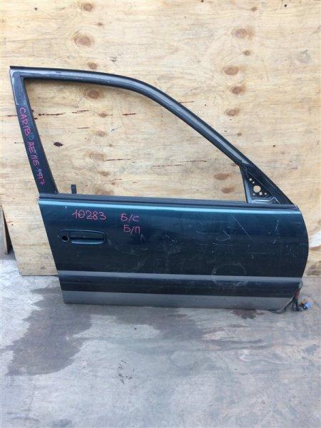 Дверь боковая Toyota Sprinter Carib AE115 1997 передняя правая 10283 Снят стеклоподъемник, стекло. (б/у)