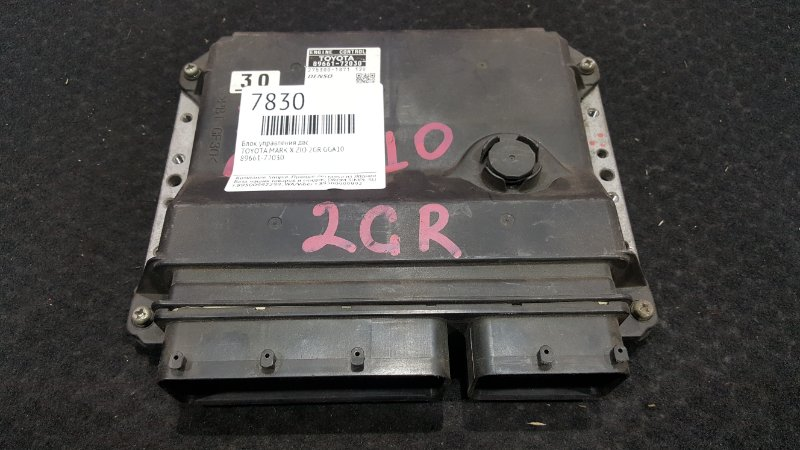 Блок управления двс Toyota Mark X Zio GGA10 2GR 4 ящик (б/у)
