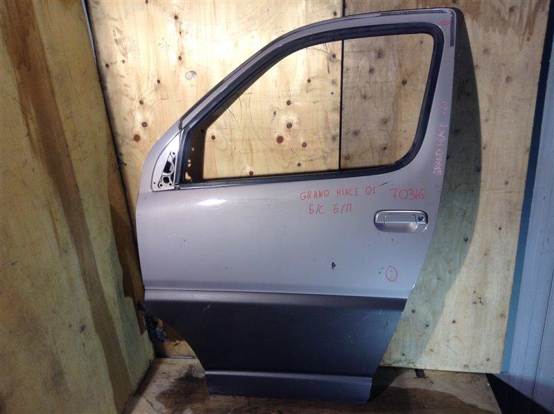 Дверь боковая Toyota Grand Hiace VCH10 2001 передняя левая 70316 (+19.05.20) Снят стеклоподъемник, (б/у)