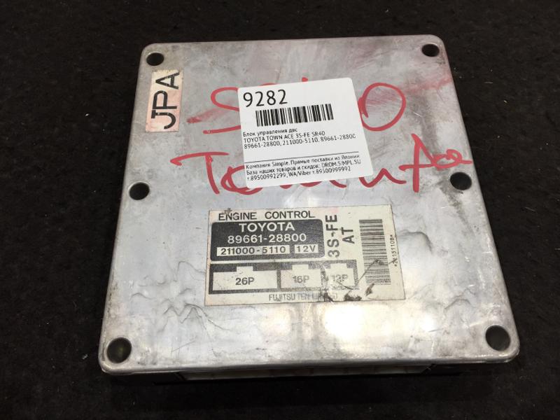 Блок управления двс Toyota Town Ace SR40 3S-FE 211000-5110 8 ящик (б/у)