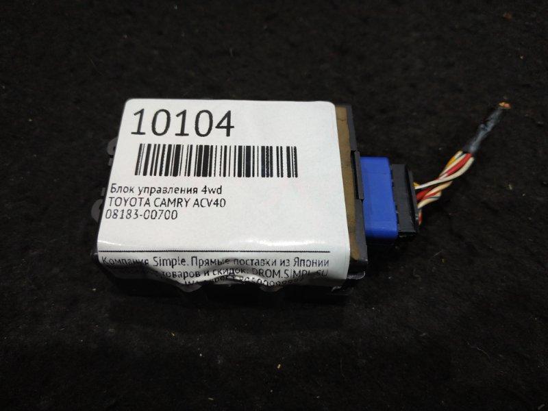 Блок управления раздаткой Toyota Camry ACV40 2AZ 8 ящик (б/у)